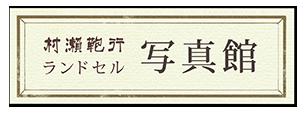 村瀬鞄行 ブログ
